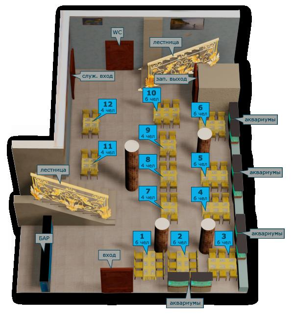 Схема главного зала ресторана Аквариум